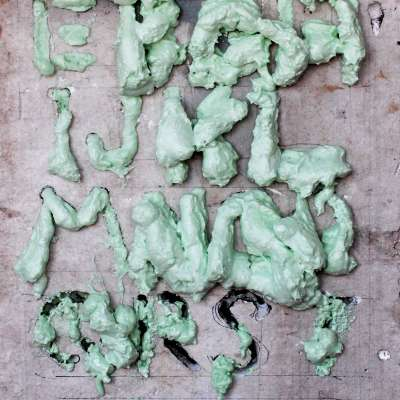 By Mass / experimental typeface
